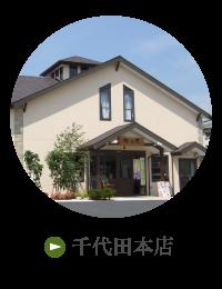 千代田本店