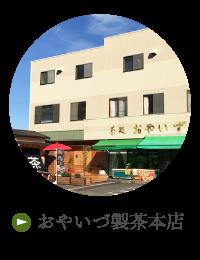 おやいづ製茶本店
