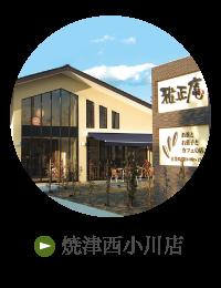 焼津西小川店