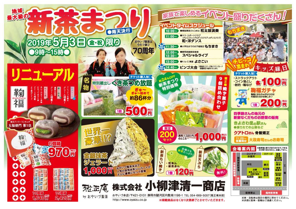 株式会社小柳津清一商店 おやいづ製茶の新茶まつり2019年