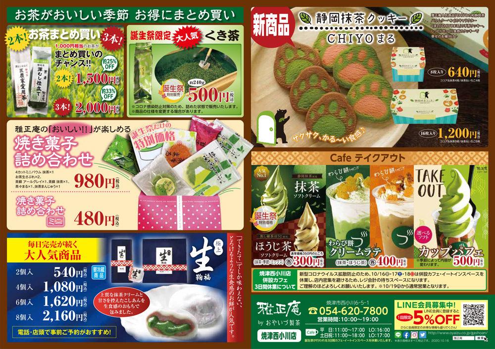 2020年10月16日~18日開催 静岡雅正庵焼津西小川店 9周年誕生祭