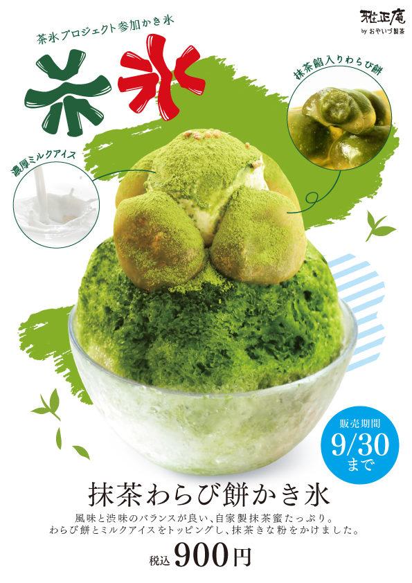 茶氷プロジェクト雅正庵 抹茶かき氷 抹茶わらび餅かき氷