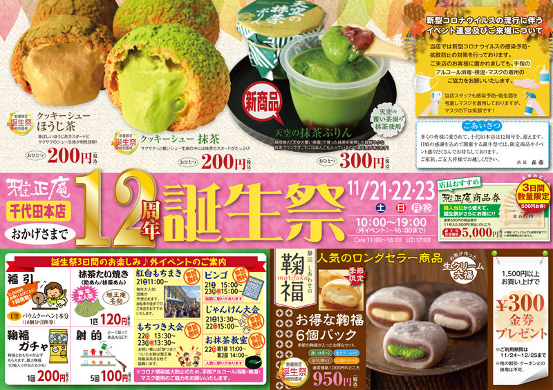 2020年11月21日~23日開催 静岡雅正庵千代田本店 12周年誕生祭