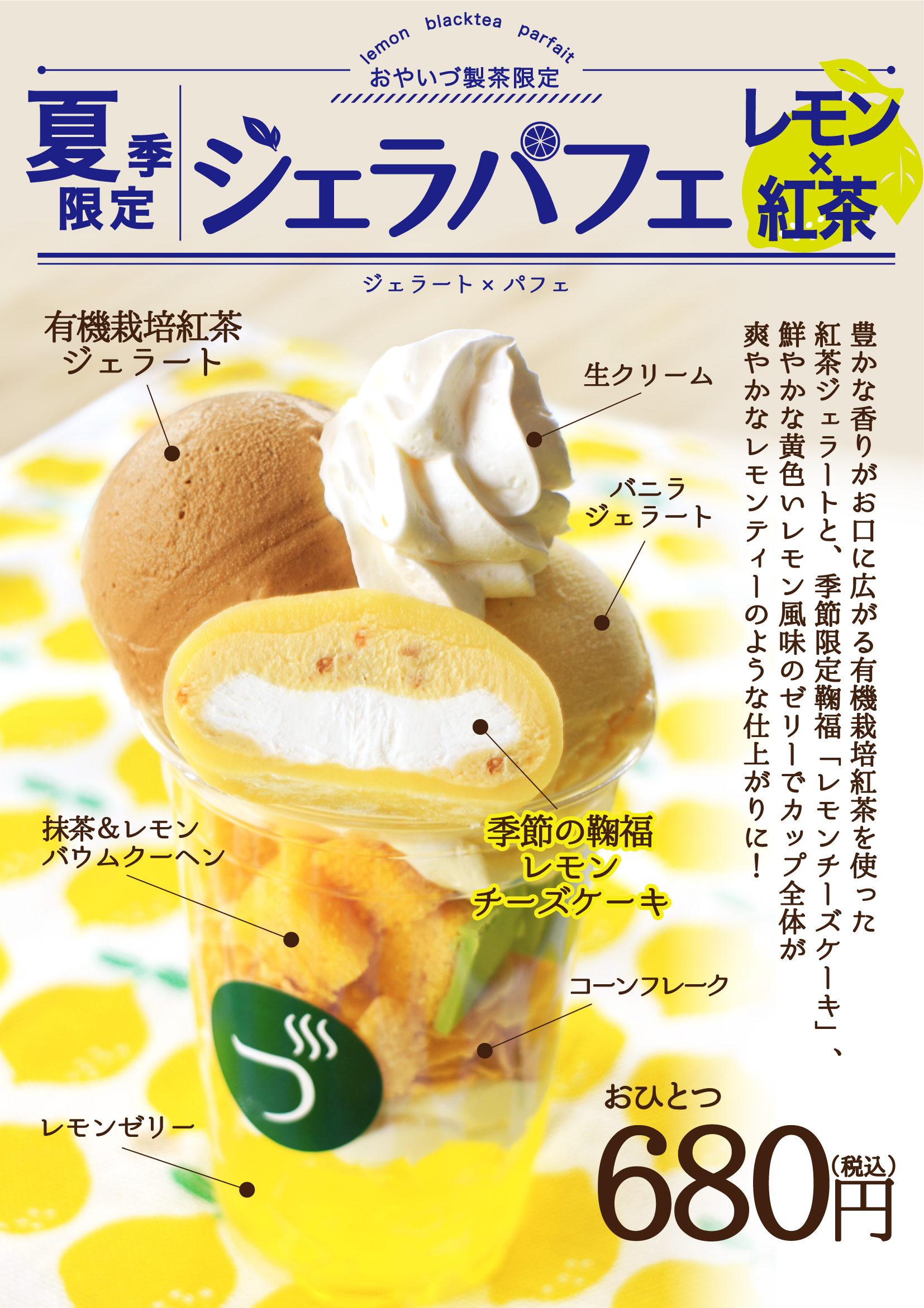 静岡雅正庵 パフェ 2020 夏 レモンと有機和紅茶のジェラートパフェ テイクアウト