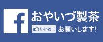 おやいづ製茶 フェイスブック