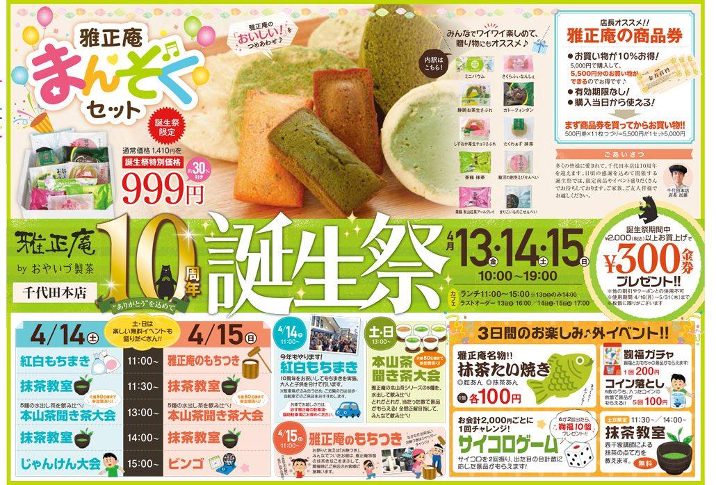 2018雅正庵 千代田本店 10周年誕生祭width=