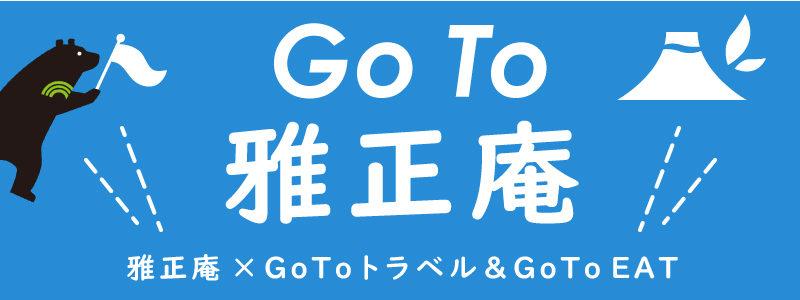 gotoトラベル gotoeat 静岡