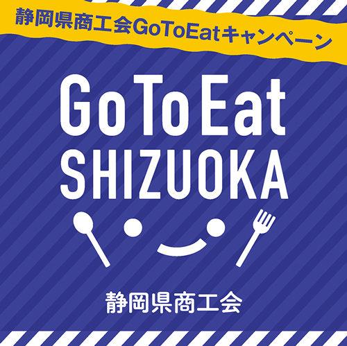 gotoeat 静岡
