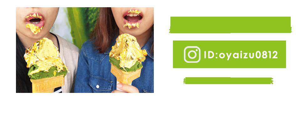 おやいづ製茶公式instagram