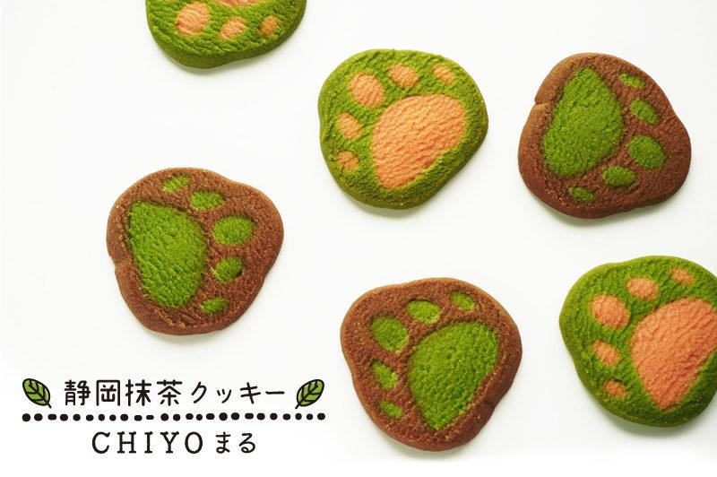 静岡抹茶クッキー CHIYOまる