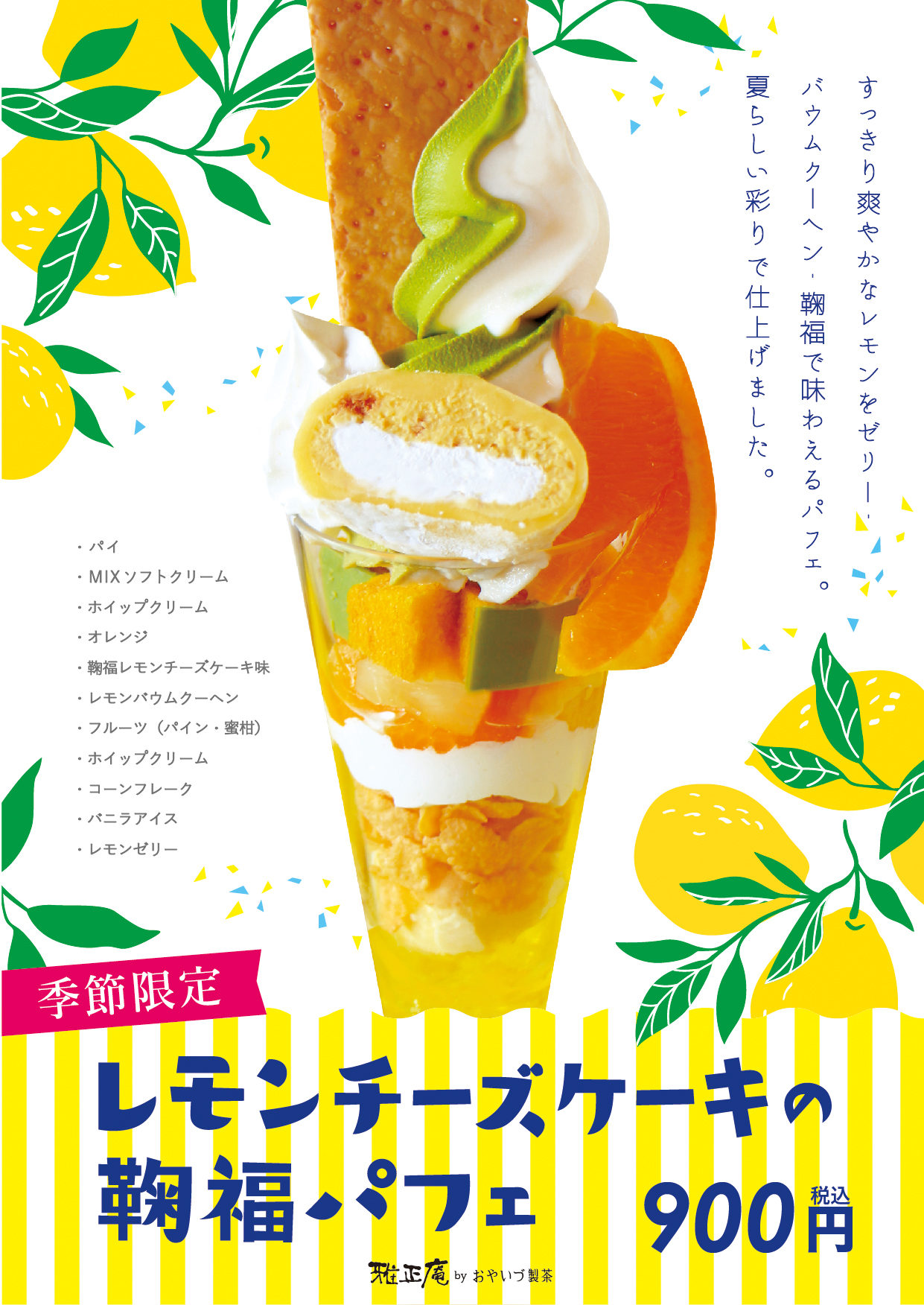 静岡雅正庵 パフェ 2020 夏 レモンチーズケーキの鞠福パフェ