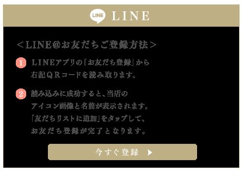 雅正庵公式LINE