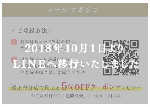 雅正庵メールマガジン