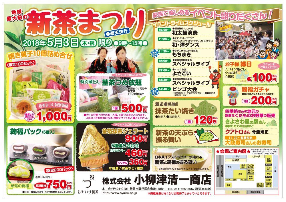 2018 おやいづ製茶 新茶まつり